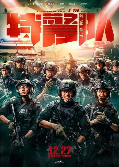 特警队海报