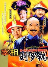 宰相刘罗锅海报
