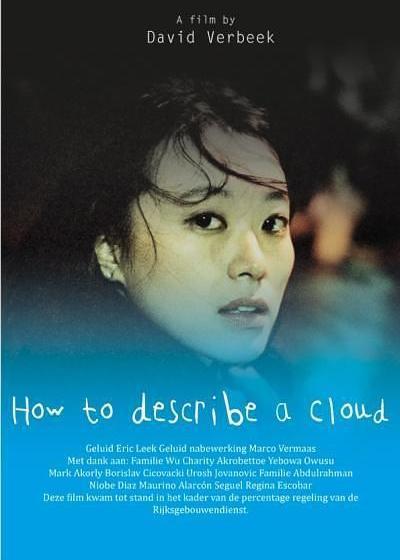 云的模样海报