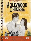 好莱坞华人