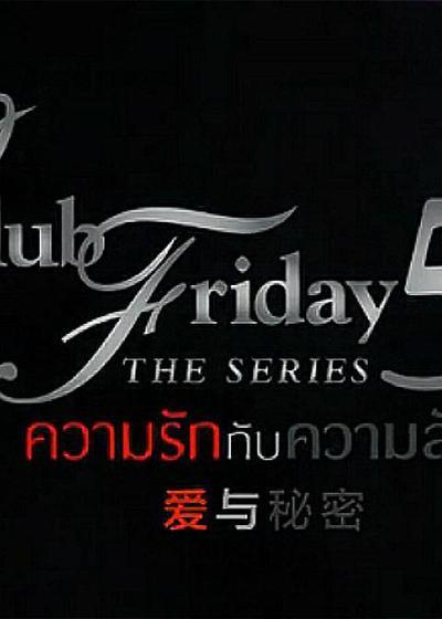 周五俱乐部第五季海报