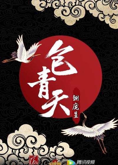 小戏骨:包青天之铡庞昱海报