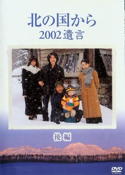 北国之恋:2002遗言海报
