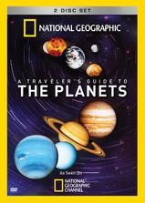 行星旅行指南海报