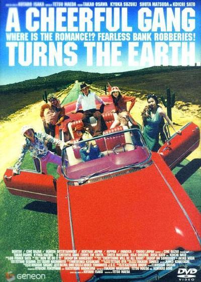 快乐的暴力团转地球海报