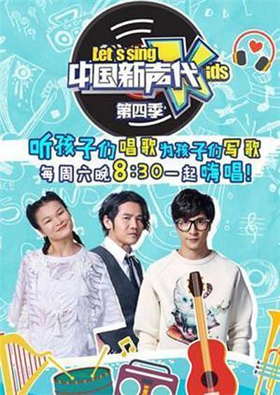中国新声代 第四季