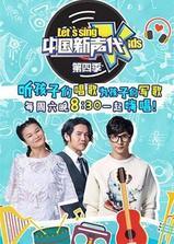 中国新声代 第四季海报