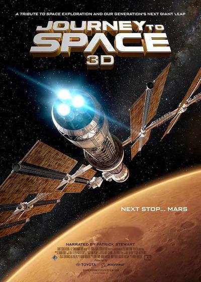 太空之旅海报