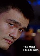 姚明 Ming Yao