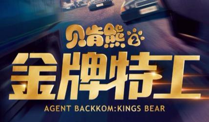 《贝肯熊2:金牌特工》:我们要爱护并顺应大自然
