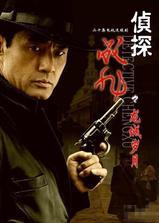 侦探成旭之龙城岁月海报