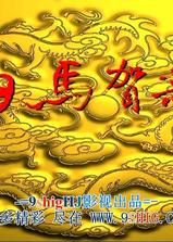 杨门女将之白马贺寿海报