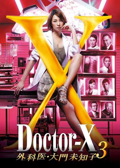 X医生:外科医生大门未知子 第3季海报