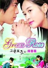绿蔷薇海报