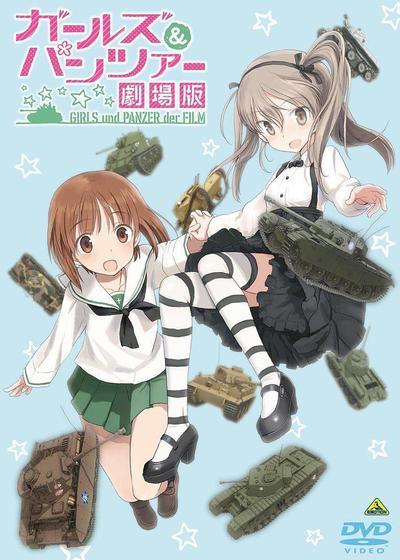 少女与战车OVA 爱里寿·WAR!海报