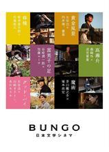 BUNGO -日本文学电影-海报