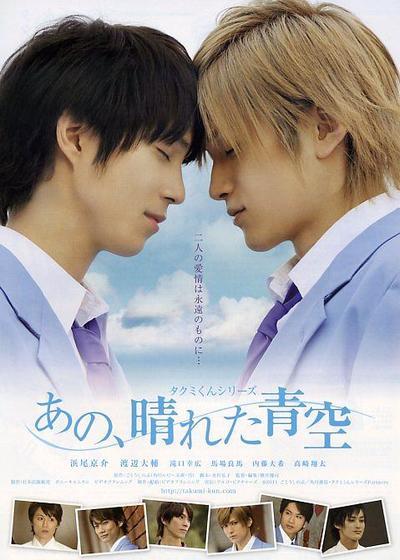 春风物语5:晴朗青空海报