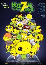 长江7号爱地球海报