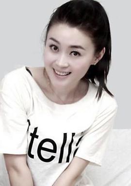 关婷娜 Tingna Guan演员