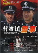 营盘镇警事海报
