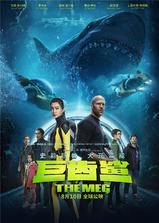巨齿鲨海报