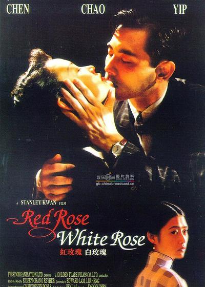 红玫瑰白玫瑰海报