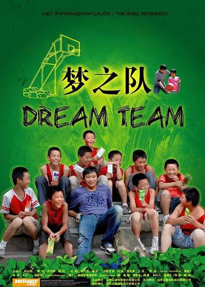 梦之队海报
