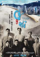 浮城大亨海报