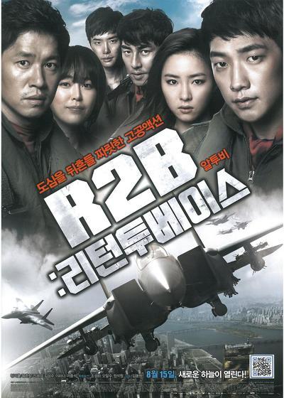 R2B:回到基地海报
