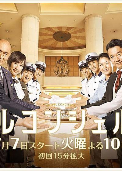 酒店礼宾员海报