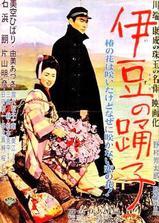 伊豆舞女海报