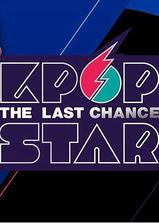 Kpop Star 最强生死战 第六季海报