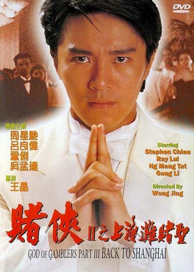 赌侠2:上海滩赌圣海报