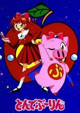 飞天少女猪海报