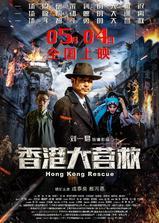 香港大营救海报