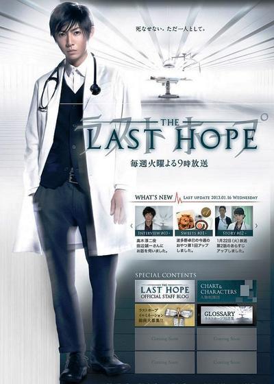 最后的希望海报