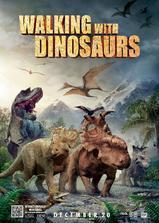 与恐龙同行海报
