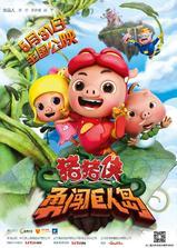 猪猪侠之勇闯巨人岛海报