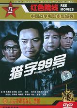 猎字99号海报