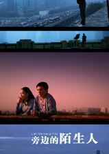 城市映像-北京篇《旁边的陌生人》海报