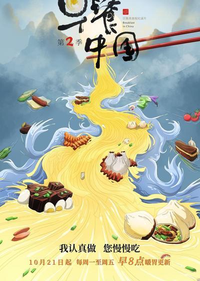 早餐中国 第二季海报