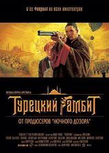 土耳其式开局海报