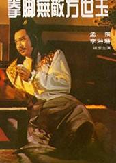 孟飞 Fei Meng