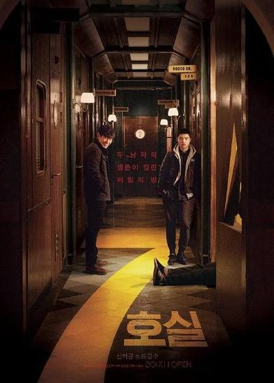 7号室海报