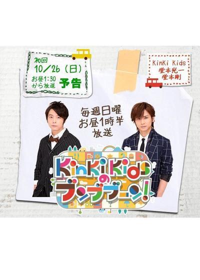KinKi Kids的奔奔奔海报