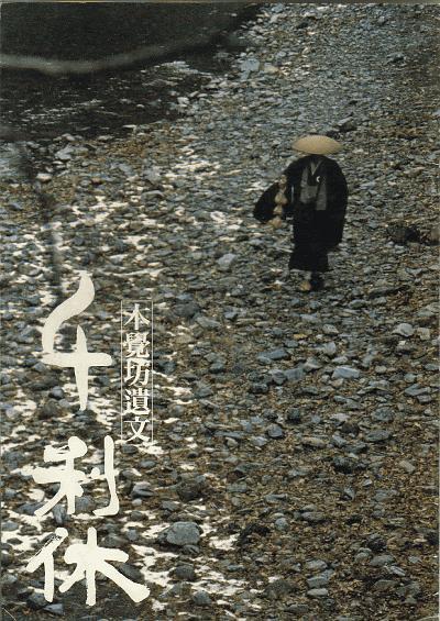 千利休:本觉坊遗文