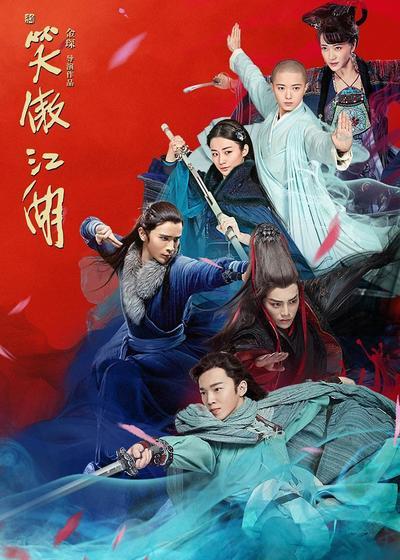 新笑傲江湖海报
