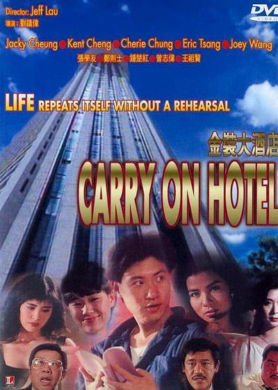 金装大酒店海报