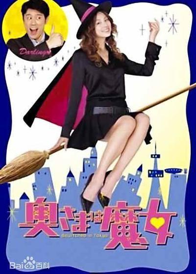 我的太太是魔女海报