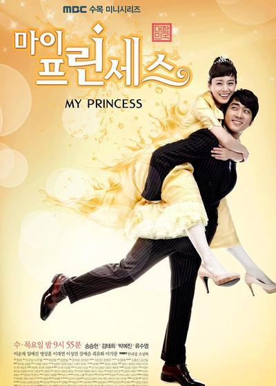我的公主海报